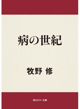 病の世紀(角川ホラー文庫)