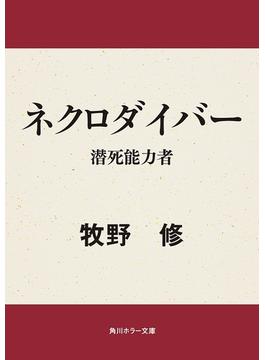 ネクロダイバー 潜死能力者(角川ホラー文庫)