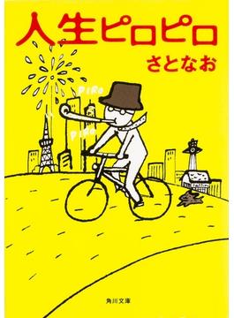 人生ピロピロ(角川文庫)