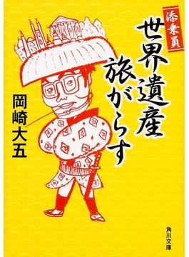 添乗員世界遺産旅がらす(角川文庫)