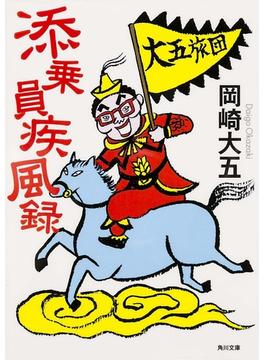 添乗員疾風録(角川文庫)