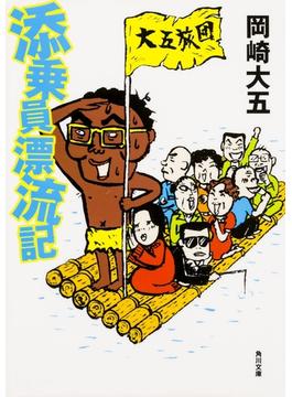 添乗員漂流記(角川文庫)