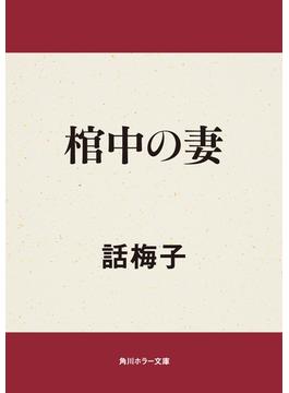 棺中の妻(角川ホラー文庫)