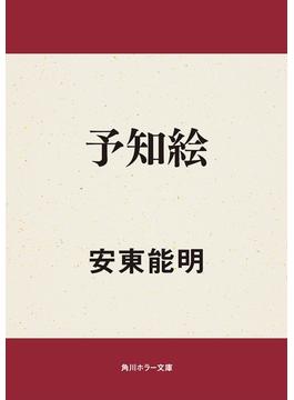 予知絵(角川ホラー文庫)