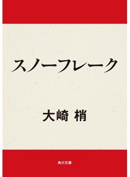 スノーフレーク(角川文庫)