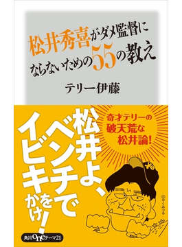 松井秀喜がダメ監督にならないための55の教え(角川oneテーマ21)