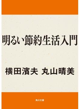 明るい節約生活入門(角川文庫)