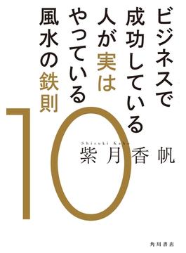 ビジネスで成功している人が実はやっている風水の鉄則10(角川書店単行本)