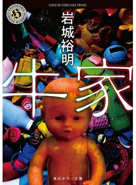 牛家(角川ホラー文庫)