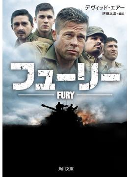 フューリー(角川文庫)