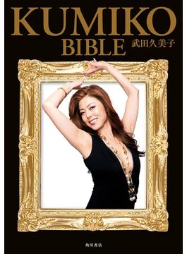 KUMIKO BIBLE(角川書店単行本)