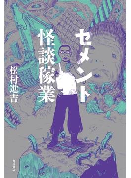 セメント怪談稼業(角川書店単行本)