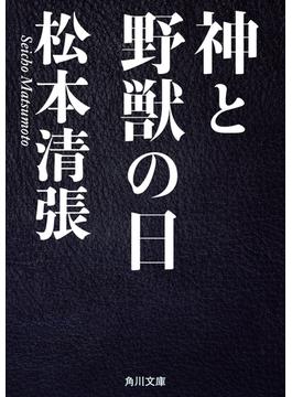神と野獣の日(角川文庫)