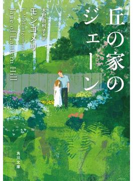 丘の家のジェーン(角川文庫)