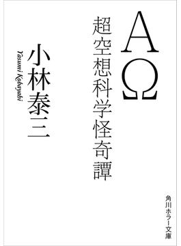 AΩ 超空想科学怪奇譚(角川ホラー文庫)
