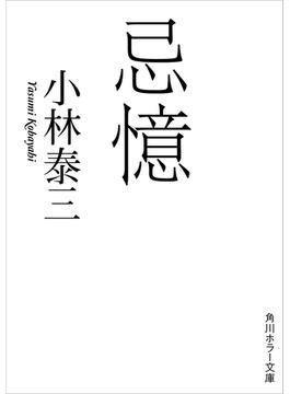 忌憶(角川ホラー文庫)