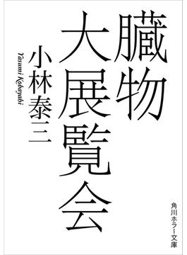 臓物大展覧会(角川ホラー文庫)