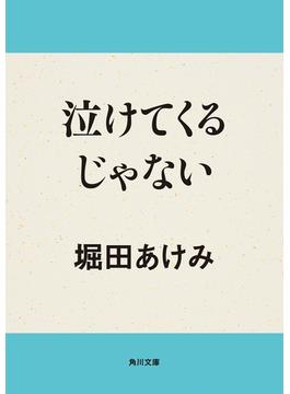 泣けてくるじゃない(角川文庫)