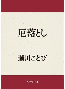 厄落とし(角川ホラー文庫)