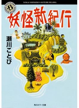 妖怪新紀行(角川ホラー文庫)