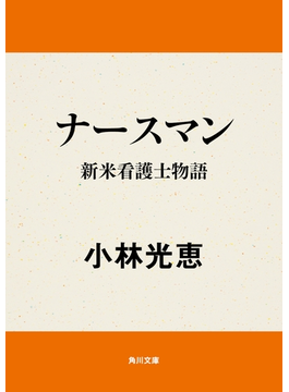 ナースマン 新米看護士物語(角川文庫)