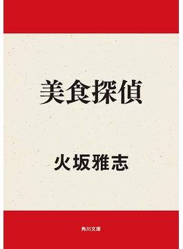 美食探偵(角川文庫)