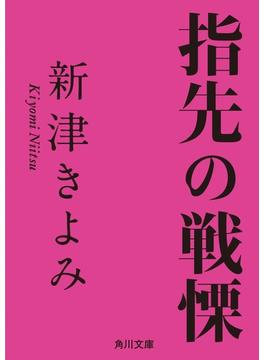 指先の戦慄(角川ホラー文庫)
