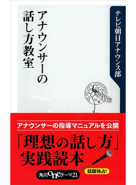 アナウンサーの話し方教室(角川oneテーマ21)