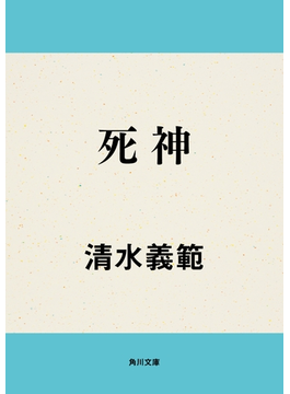 死神(角川文庫)