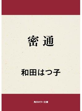 密通(角川ホラー文庫)