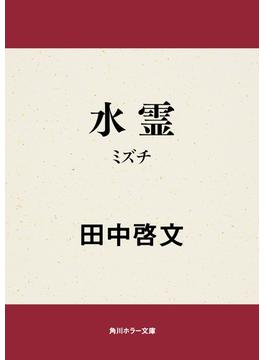 水霊 ミズチ(角川ホラー文庫)