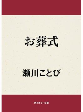 お葬式(角川ホラー文庫)