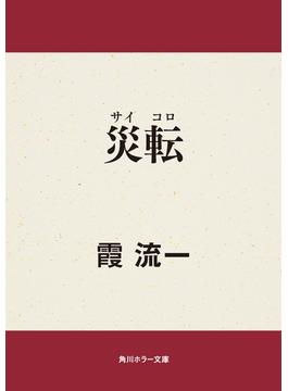 災転(サイコロ)(角川ホラー文庫)