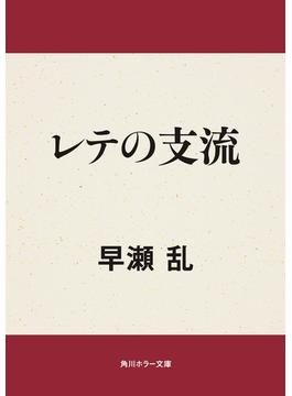 レテの支流(角川ホラー文庫)