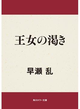 王女の渇き(角川ホラー文庫)