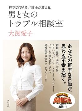 行列のできる弁護士が教える、男と女のトラブル相談室(角川書店単行本)