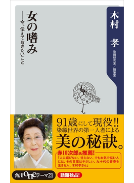 女の嗜み 今、伝えておきたいこと(角川oneテーマ21)