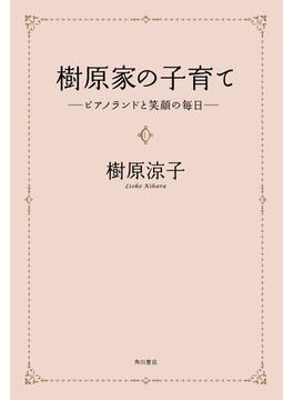 樹原家の子育て ‐‐ピアノランドと笑顔の毎日(角川書店単行本)