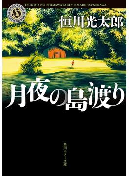 月夜の島渡り(角川ホラー文庫)
