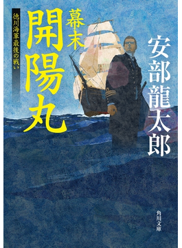 幕末 開陽丸 徳川海軍最後の戦い(角川文庫)