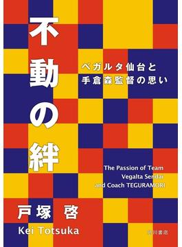 不動の絆 ベガルタ仙台と手倉森監督の思い(角川書店単行本)