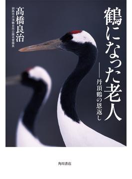 鶴になった老人 丹頂鶴の恩返し(角川書店単行本)