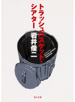 トラッシュバスケット・シアター(角川文庫)