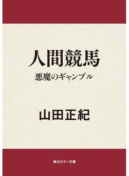 人間競馬 悪魔のギャンブル(角川ホラー文庫)