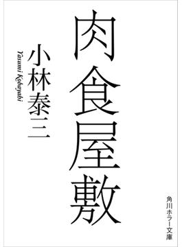 肉食屋敷(角川ホラー文庫)