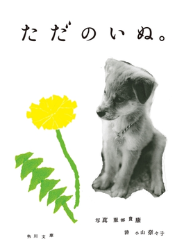 ただのいぬ。(角川文庫)