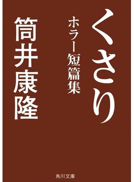 くさり ホラー短篇集(角川文庫)