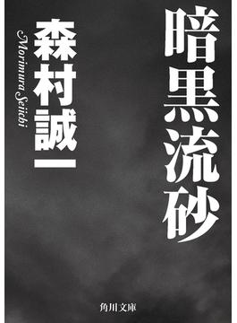 暗黒流砂(角川文庫)