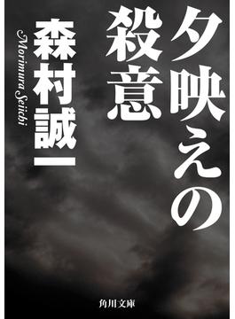 夕映えの殺意(角川文庫)