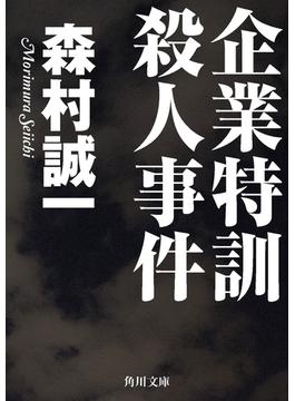 企業特訓殺人事件(角川文庫)